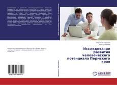 Bookcover of Исследование развития человеческого потенциала Пермского края