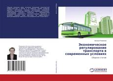 Bookcover of Экономическое регулирование транспорта в современных условиях