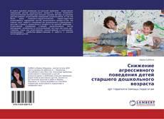 Обложка Снижение агрессивного поведения детей старшего дошкольного возраста
