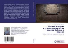 Обложка Ранняя история изучения семитских языков Библии в Европе