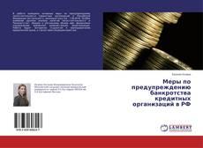 Bookcover of Меры по предупреждению банкротства кредитных организаций в РФ