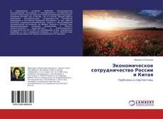 Обложка Экономическое сотрудничество России и Китая
