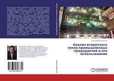 Bookcover of Анализ вторичного тепла промышленных предприятий и его использование
