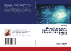 Capa do livro de О языке человека, языках человеческих, о филологии и других науках