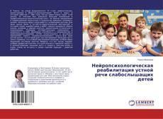 Portada del libro de Нейропсихологическая реабилитация устной речи слабослышащих детей