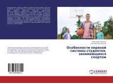 Bookcover of Особенности нервной системы студентов, занимающихся спортом