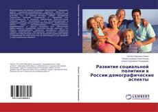 Copertina di Развитие социальной политики в России:демографические аспекты