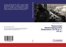 Capa do livro de Транспорт Нижегородского Поволжья (30-90-е гг. XIX в.)