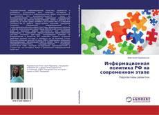 Обложка Информационная политика РФ на современном этапе