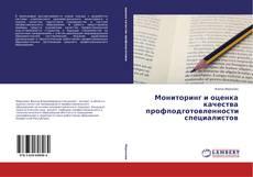 Обложка Мониторинг и оценка качества профподготовленности специалистов