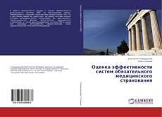 Copertina di Оценка эффективности систем обязательного медицинского страхования