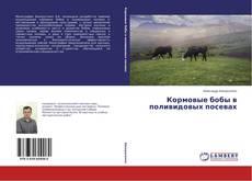 Buchcover von Кормовые бобы в поливидовых посевах