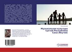 Bookcover of Музыкальная культура чукчей Республики Саха (Якутия)