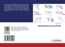 Bookcover of Оздоровительный бег