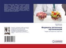Portada del libro de Форматы аптечных организаций