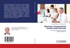 Bookcover of Методы Управления Качеством Систем