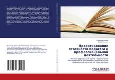 Borítókép a  Проектирование готовности педагога к профессиональной деятельности - hoz