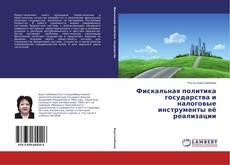 Bookcover of Фискальная политика государства и налоговые инструменты её реализации
