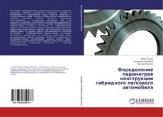 Bookcover of Определение параметров конструкции гибридного легкового автомобиля