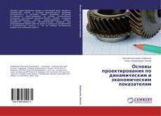 Обложка Основы проектирования по динамическим и экономическим показателям