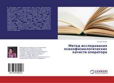 Bookcover of Метод исследования психофизиологических качеств оператора
