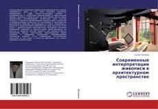 Bookcover of Современные интерпретации живописи в архитектурном пространстве