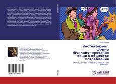 Copertina di Кастомайзинг: форма функционирования вещи в обществе потребления