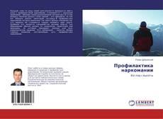 Portada del libro de Профилактика наркомании
