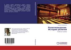 Capa do livro de Религиоведение. История религии