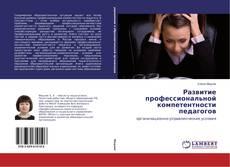 Развитие профессиональной компетентности педагогов kitap kapağı