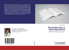 Bookcover of Русский язык и культура речи