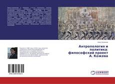 Антропология и политика: философский проект А. Кожева的封面