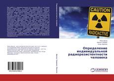 Bookcover of Определение индивидуальной радиорезистентности человека