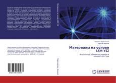 Capa do livro de Материалы на основе LSM-YSZ