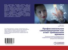 Bookcover of Профессиональное самоопределение как ответ требованиям времени