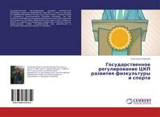 Обложка Государственное регулирование ЦКП развития физкультуры и спорта