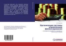 Bookcover of Организация системы управлением финансирования
