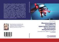 Bookcover of Молекулярный ансамбль и пространственная организация макромолекул