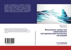Portada del libro de Языковые средства именования экстралингвистических ситуаций
