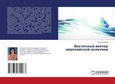 Bookcover of Восточный вектор европейской политики