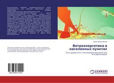 Capa do livro de Ветроэнергетика в населенных пунктах