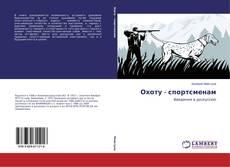 Bookcover of Охоту - спортсменам