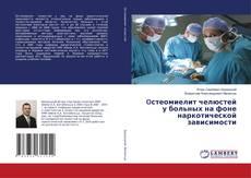 Bookcover of Oстеомиелит челюстей у больных на фоне наркотической зависимости