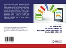 Bookcover of Психолого-педагогические условия формирования навыков чтения