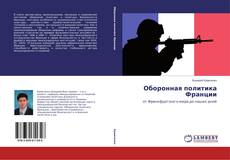 Обложка Оборонная политика Франции