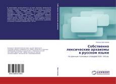 Обложка Собственно лексические архаизмы в русском языке