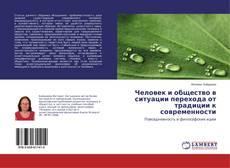 Bookcover of Человек и общество в ситуации перехода от традиции к современности