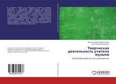 Bookcover of Творческая деятельность учителя музыки