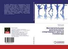 Bookcover of Воспитательная деятельность спортивного центра Тхэквондо