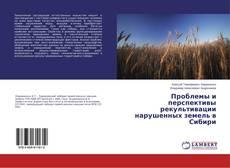 Bookcover of Проблемы и перспективы рекультивации нарушенных земель в Сибири